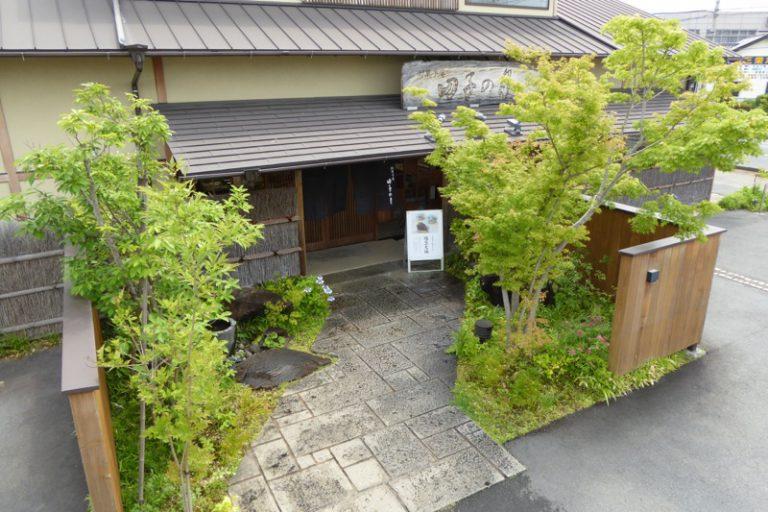 田子の月 函南店